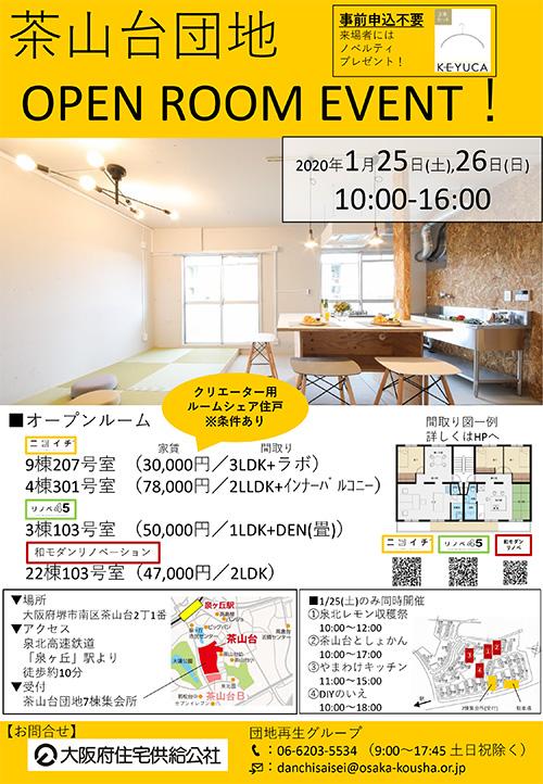 茶山台団地にてオープンルームを開催します。