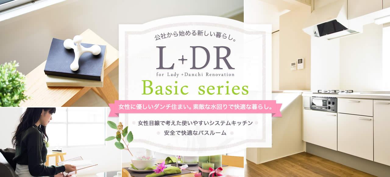【L+DR】ベーシックプラン特設サイトオープンしました!